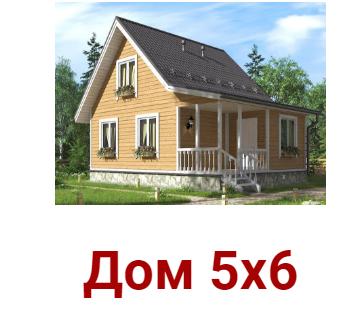 Дом сруб Брюс 5х6 с мансардой и террасой