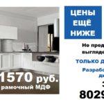 Белорусские кухни в Минске за 14 дней