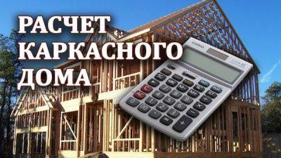 Бесплатный расчет каркасного дома в Смолевичах
