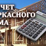 Бесплатный расчет каркасного дома в Кировске