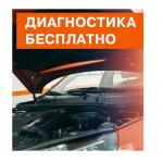 Ремонт подвески автомобиля. Запчасти по ОПТОВЫМ ценам