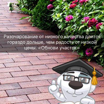 Укладка тротуарной плитки/мощение дорожек. Минск и область