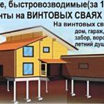 Фундамент на сваях установим в Черикове и районе