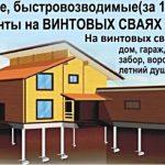 Фундамент на сваях установим в Чериковском районе