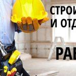 Строительство, ремонт, отделка- все виды работ:в Заславле