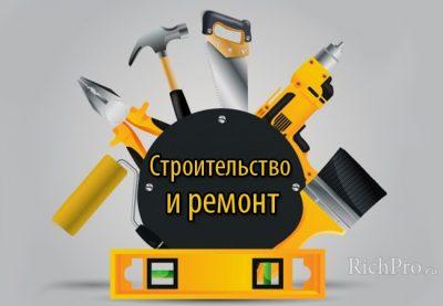 Строительство, ремонт, отделка- все виды работ:в Марьиной горке