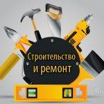 Строительство, ремонт, отделка- все виды работ: Червень и рн