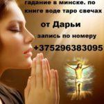 Потомственная вopoжея Дария из Минска