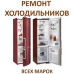 Опытный мастер по ремонту холодильников. Гарантия. Вызывайте
