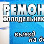 Ремонт холодильников Минск без выходных