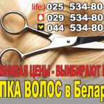 Продать волосы в Бресте
