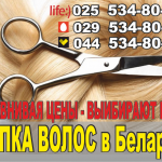 Продать волосы в Гомеле