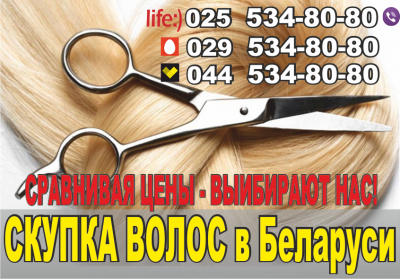 Купить волосы в Бресте