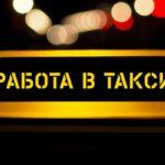Водитель такси Uber и Яндекс.Такси