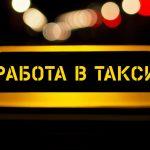 Водитель такси Uber и Яндекс.Такси/курьер