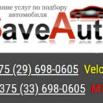 Подбор авто в Минске и РБ