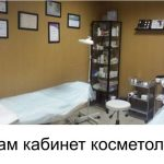 Сдается в аренду кабинет косметолога район Серебрянка