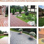 Укладка тротуарной плитки от 50м2 Минск / Руденск