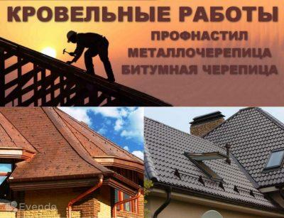 Кровельные работы под ключ. Минск / Петришки