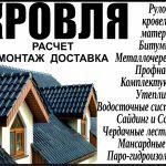 Кровельные работы под ключ. Минск / Правдинский
