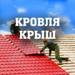 Кровельные работы под ключ. Минск / Станьково