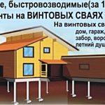 Фундамент на сваях установка вся Брестская область