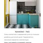 Изготовление Кухни недорого . Выезд Минск / Хотляны