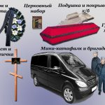 Товары ритуального назначения, организация похорон