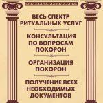 Организация похорон, товары ритуального назначения Дружный