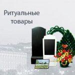 Организация похорон, ритуальные товары выезд: Воложинский район