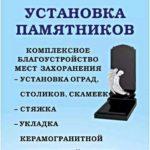 Благоустройство и оформление могил выезд: весь Клецкий район