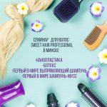 Семинар Sweet Hair Professional