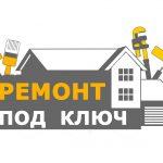 Комплексный ремонт квартир-офисов-коттеджей Минск/Валерьяново