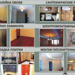Грамотный ремонт квартиры под ключ