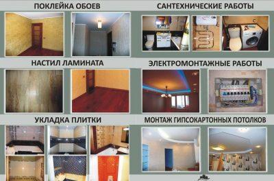 Комплексный ремонт квартир-офисов-коттеджей Минск/Крупица