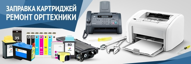 Заправка картриджей Ремонт принтеров картриджи