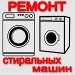Ремонт стиральных машин выез к заказчику Смолевичи
