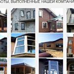 Остекление коттеджей недорого в Минске и области.