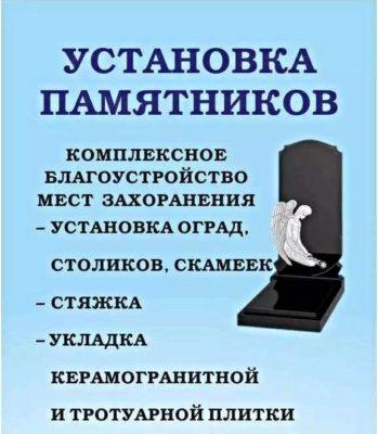 Благоустройство и оформление могил выезд Минск/Петришки