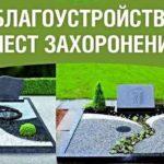 Благоустройство мест захоронения выезд: Клецкий рн