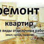 Комплексный ремонт квартир-офисов-коттеджей Минск/Снов