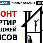 Ремонт квартир, офисов, коттеджей выполним в Березино и р-не