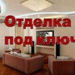 Ремонт квартир, офисов, коттеджей выполним в Пуховичском р-не