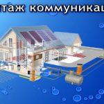 Сантехника, отопление, водоснабжение выезд: Логойск и район