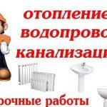 Сантехника, отопление, водоснабжение выезд:Смолевичи и рн