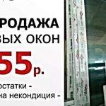 Окна/Двери пвх продажа и установка выезд Марьина Горка и рн