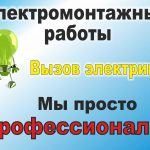 Электромонтажные работы выполняем в Борисове и районе