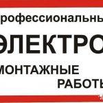 Электромонтажные работы выполняем в Заславле и районе