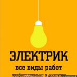 Электромонтажные работы выполняем в Несвиже и районе
