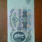 Банкноты для коллекционеров недорого
